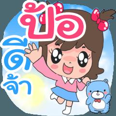 Nong Po cute