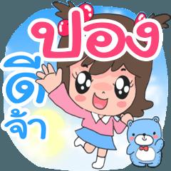 Nong Pong cute
