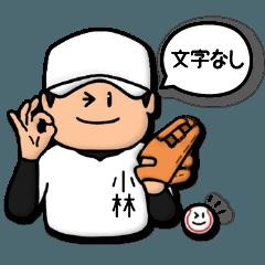 小林さん専用★野球スタンプ1 シンプル