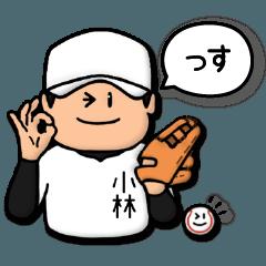 小林さん専用★野球スタンプ3 愛され敬語