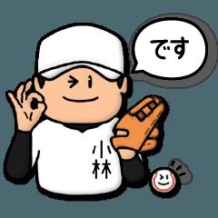 小林さん専用★野球スタンプ4 しっかり敬語