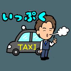 タクシードライバー(男性専用)
