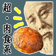 【超・肉食系】ハンバーグの偉人