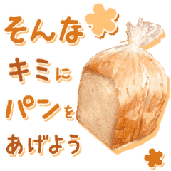 とっても動くパン
