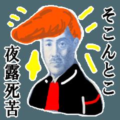 【夜露死苦】ヤンキー偉人伝説スタンプ