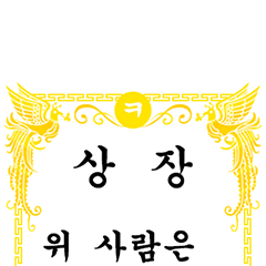 [LINEスタンプ] Awards for You
