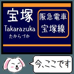 阪急の電車 宝塚線 箕面線 今この駅だよ!