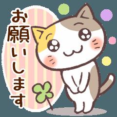 うるねこさん・敬語 2