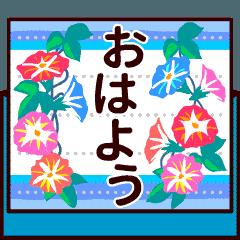 【動く★敬語】夏。気遣い上手な大人の挨拶