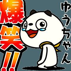 動く!【ゆうちゃん】パンダ?