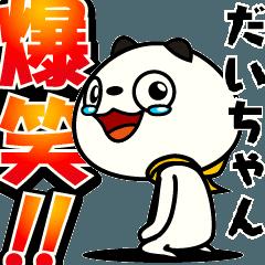 動く!【だいちゃん】パンダ?