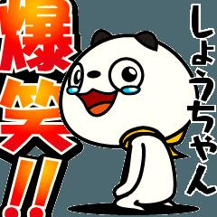 動く!【しょうちゃん】パンダ?