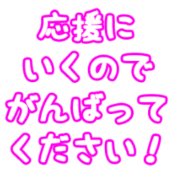 応援メッセージ 学生用 デカ文字アニメ