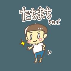 [LINEスタンプ] 前髪短い少年(広島弁)の画像(メイン)