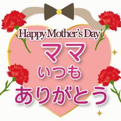 毎年使える母の日スタンプ(ママ編)