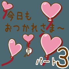 愛のハートフルスタンプ3