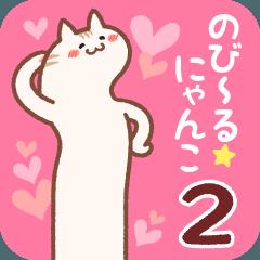 のび〜る★にゃんこ 2