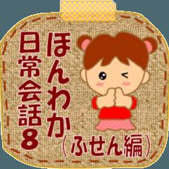 ほんわか日常会話8(付箋編)