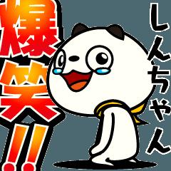 動く!【しんちゃん】パンダ?