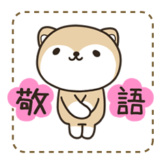 秋田犬ロイの「秋田弁で話こすべ!」4