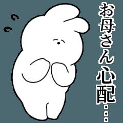 お母さんが使う☆うさちゃん名前スタンプ