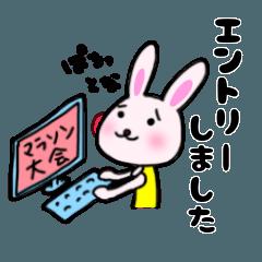[LINEスタンプ] 走るうさぎちゃん (1)