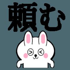 ミニうさ4 (大きめ文字)