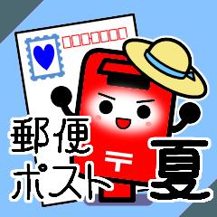 郵便ポスト/夏