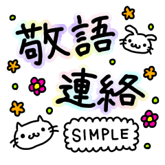 敬語連絡用スタンプ(ネコとウサギ)