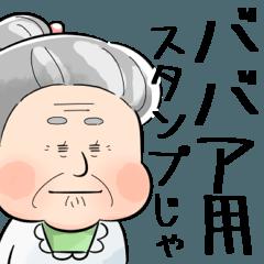 [LINEスタンプ] ババア用スタンプ (1)