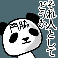 門脇■面白パンダ名前スタンプ