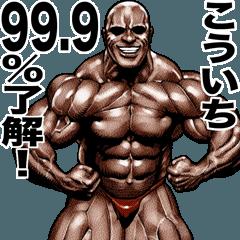 こういち専用筋肉マッチョマッスルスタンプ