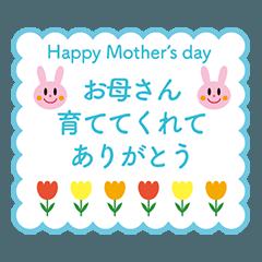 母の日 カード うさぎ