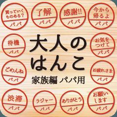 [LINEスタンプ] 大人のはんこ パパ用(家族編)
