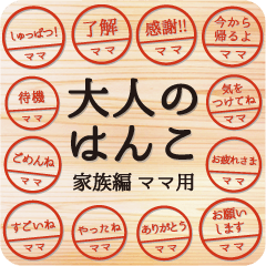 [LINEスタンプ] 大人のはんこ ママ用(家族編)