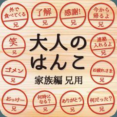 [LINEスタンプ] 大人のはんこ 兄用(家族編)