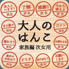[LINEスタンプ] 大人のはんこ 次女用(家族編)