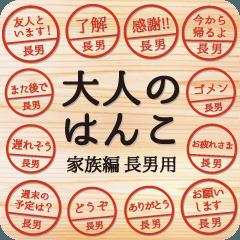 [LINEスタンプ] 大人のはんこ 長男用(家族編)
