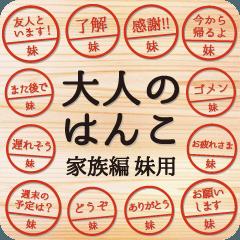 [LINEスタンプ] 大人のはんこ 妹用(家族編)