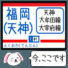 九州私鉄 天神大牟田線 大宰府線この駅だよ