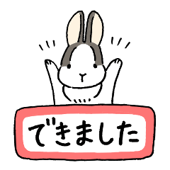 ていねいうさぎ2(ver.1.1)