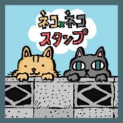 ネコ×ネコスタンプ