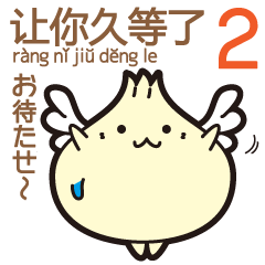 小籠包の「ぽー」、ゆったり中国語2