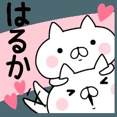 【はるか】のスタンプ ( /^ω^)/