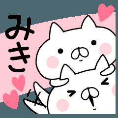 【みき】のスタンプ ( /^ω^)/