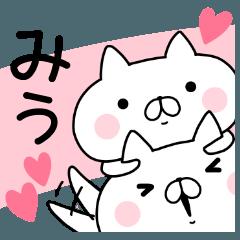【みう】のスタンプ ( /^ω^)/