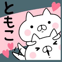 【ともこ】のスタンプ ( /^ω^)/
