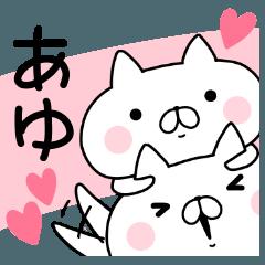 【あゆ】のスタンプ ( /^ω^)/