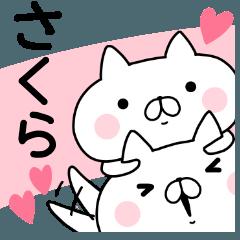 【さくら】のスタンプ ( /^ω^)/