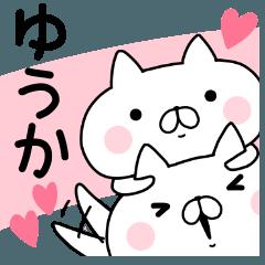 【ゆうか】のスタンプ ( /^ω^)/